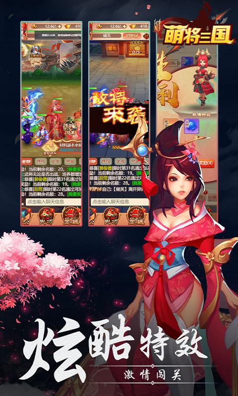 萌将三国游戏截图2
