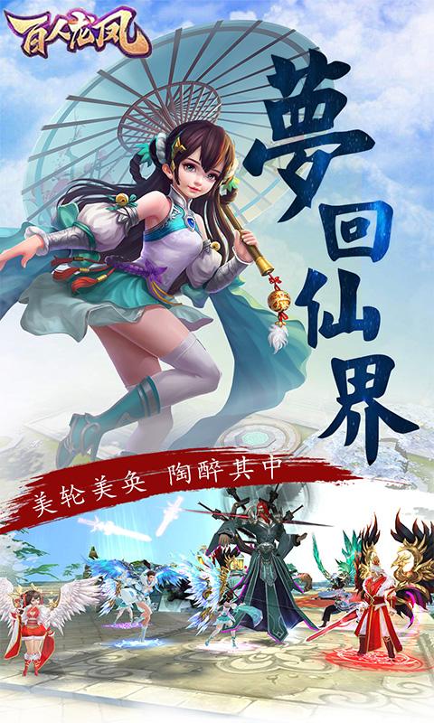 百人龙凤(上线送真充)游戏截图1