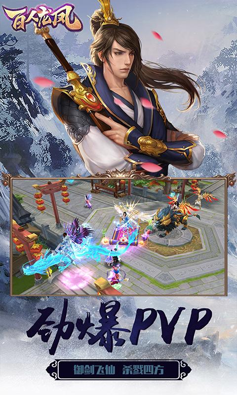百人龙凤(上线送真充)游戏截图3
