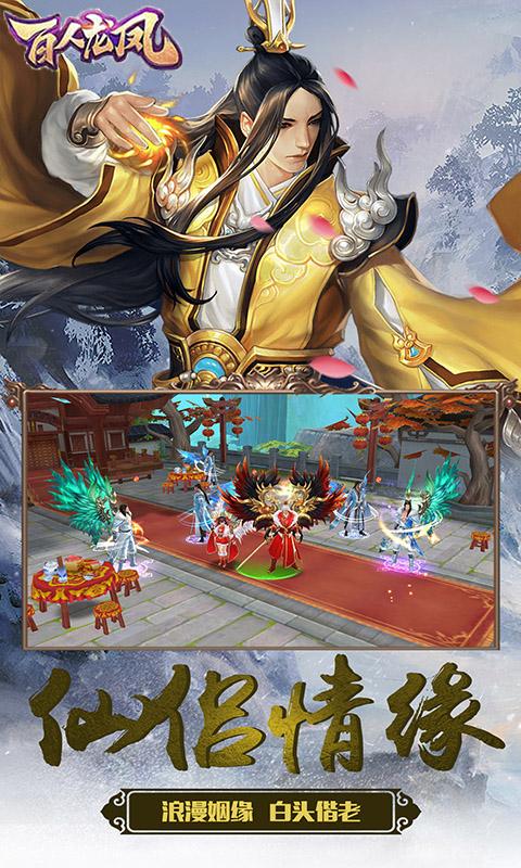 百人龙凤(上线送真充)游戏截图5