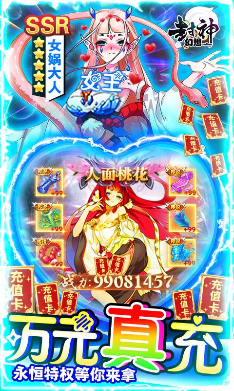 幻想封神Online(GM妲己陪玩)游戏截图4