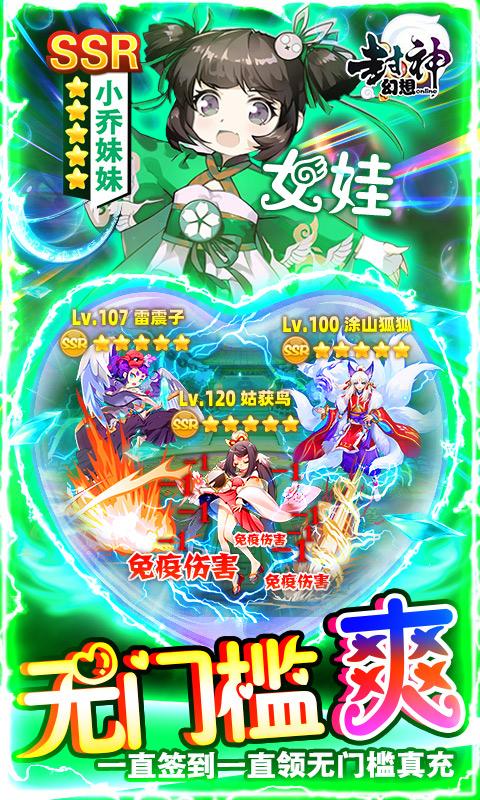 幻想封神Online(GM妲己陪玩)游戏截图5