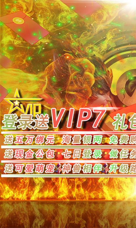 西游志(免费升VIP)