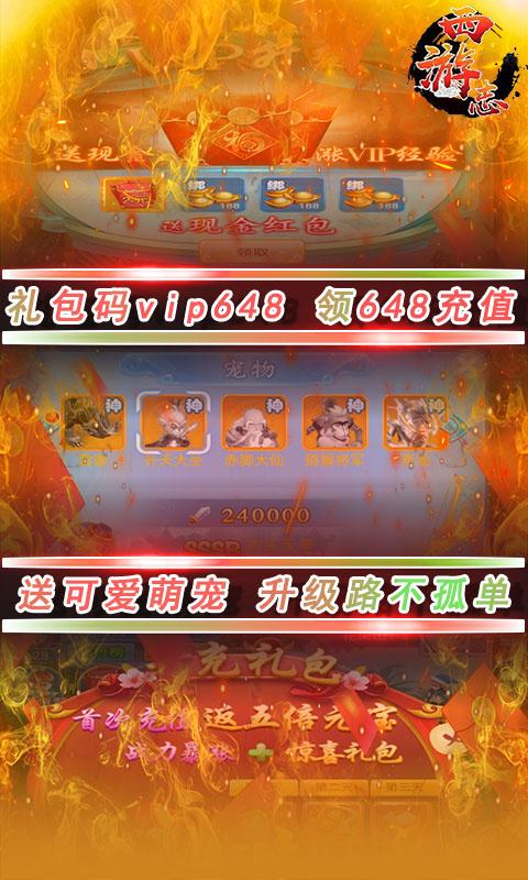 西游志(免费升VIP)游戏截图4