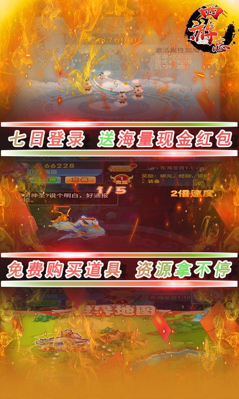 西游志(免费升VIP)游戏截图5