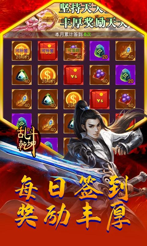 乱斗乾坤(送充值卡)游戏截图5