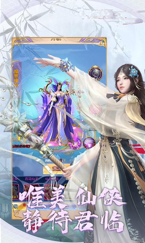 洪荒仙侠(上线送GM3特权)游戏截图2