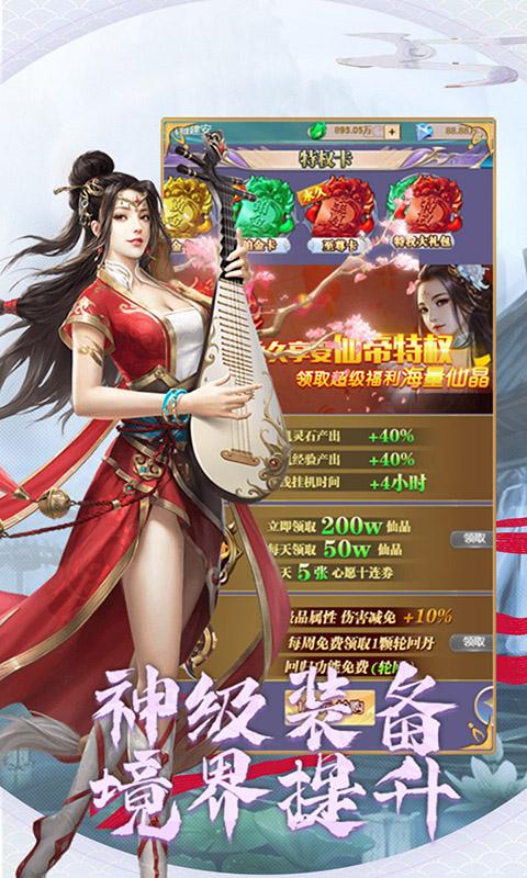 洪荒仙侠(上线送GM3特权)游戏截图4