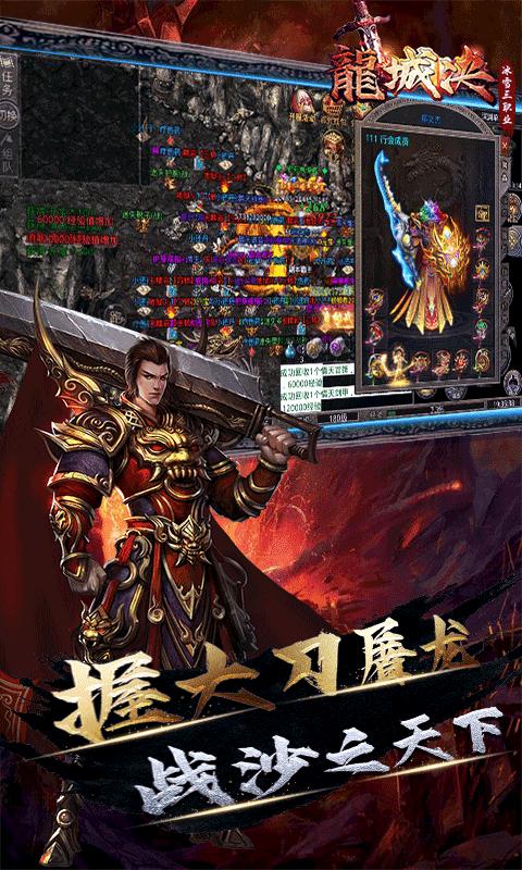 龙城决(冰雪三职业)游戏截图2