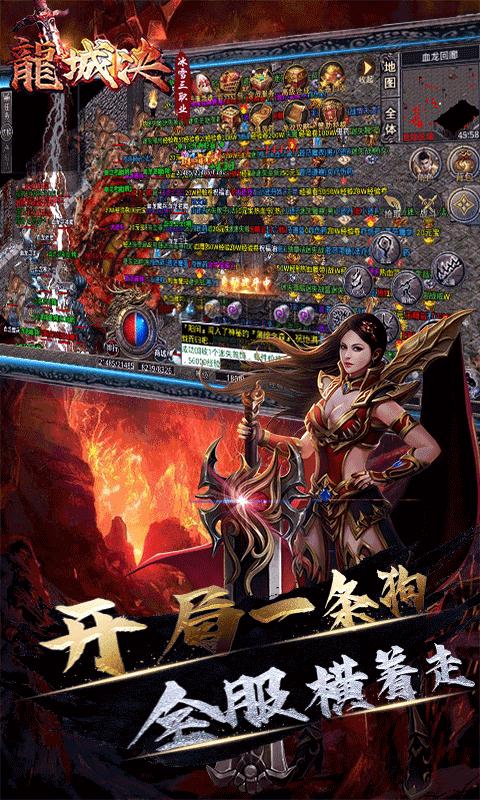 龙城决(冰雪三职业)游戏截图3