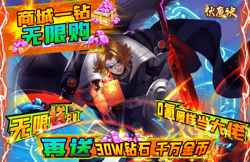 玄幻东方神话传说《伏魔诀(GM零氪版)》2021/9/15 9:30首发