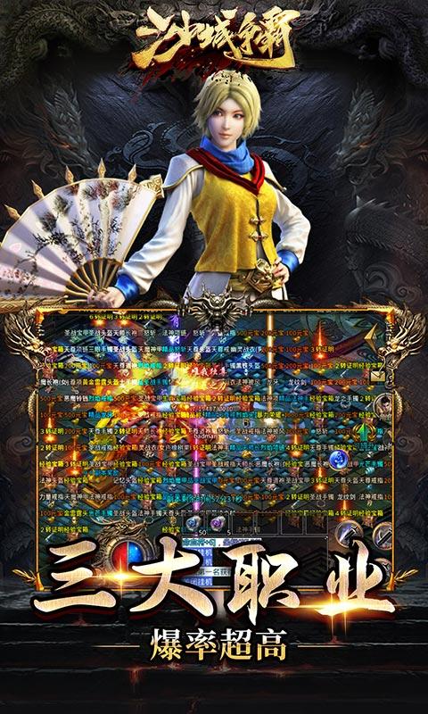 沙城争霸(追梦火龙)游戏截图3