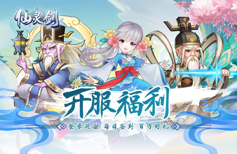 【仙灵剑】服务器冠名/称号定制活动