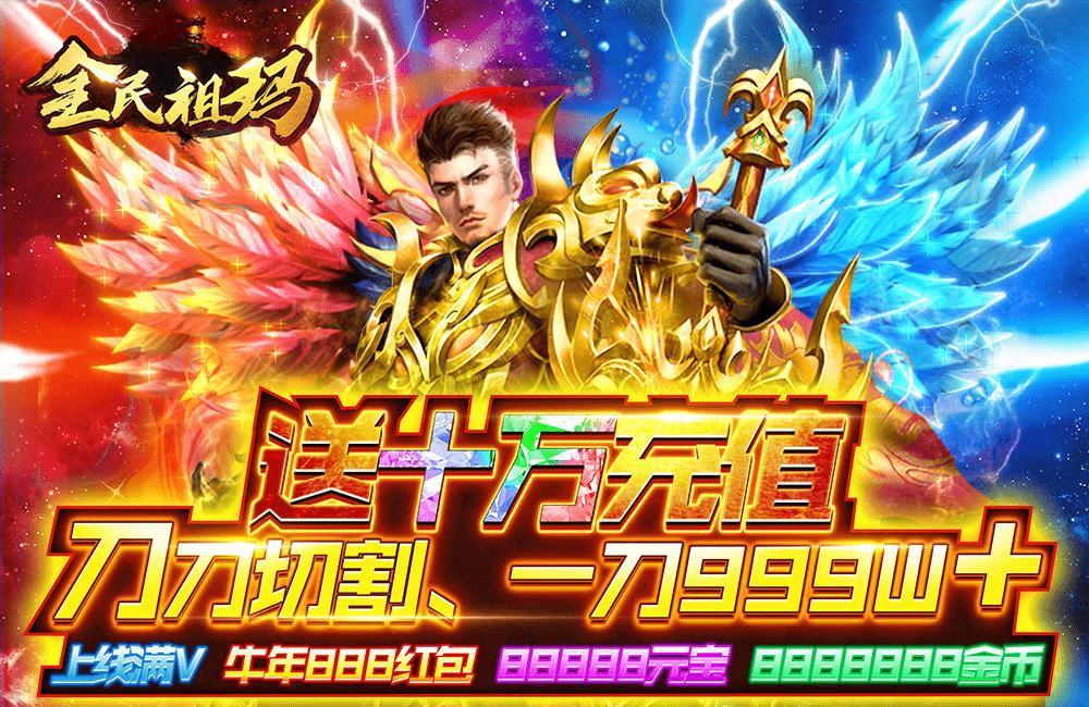 【全民祖玛】9.17-9.23首发限时活动
