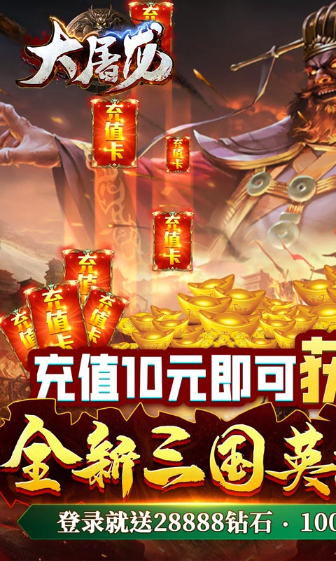 大屠龙(10元送顶赞)