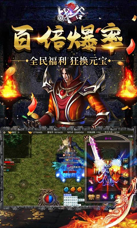 战谷(高爆二合一)游戏截图3
