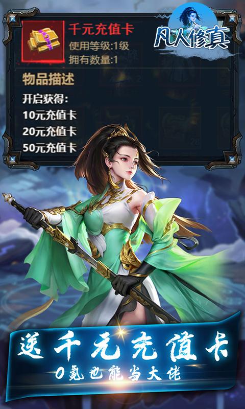 凡人修真(无限元宝版)