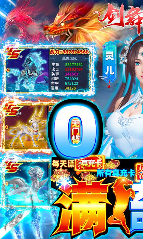 剑舞龙城(0氪满骑兽)
