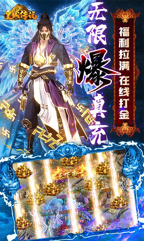 皇城传说(无限返真充)