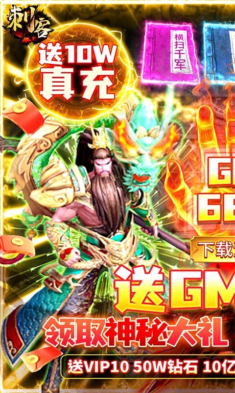 刺客(送GM指令)游戏截图1