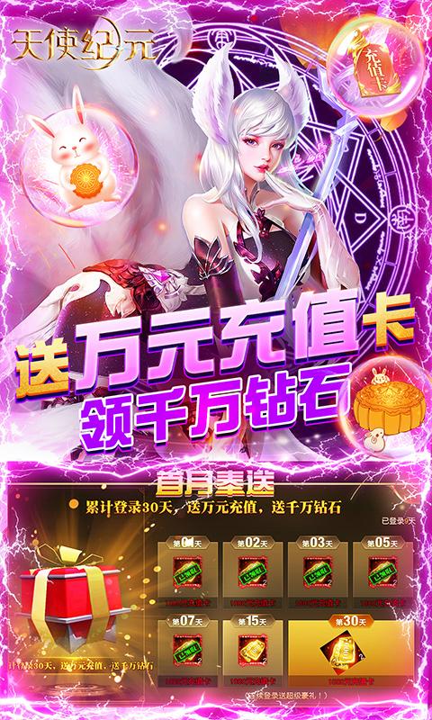 天使纪元(终身返真充)游戏截图3
