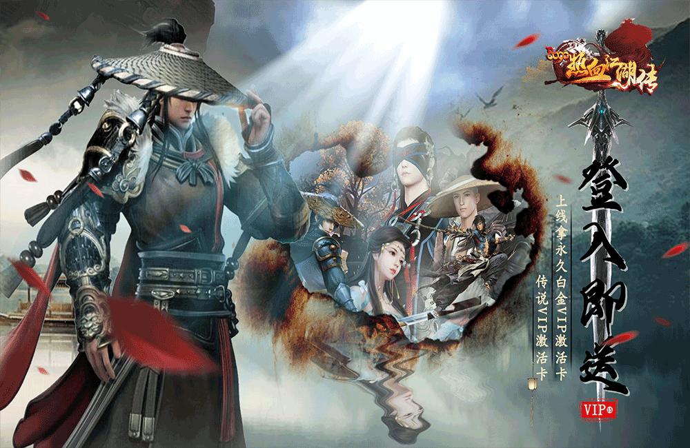 史诗级玄幻大作《热血江湖传(免费领元宝)》2021/9/24 9:00首发