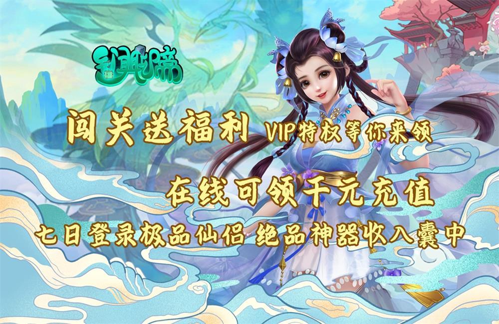 东方神话修真题材《异闻聊斋(送法宝)》2021/9/25 9:00首发