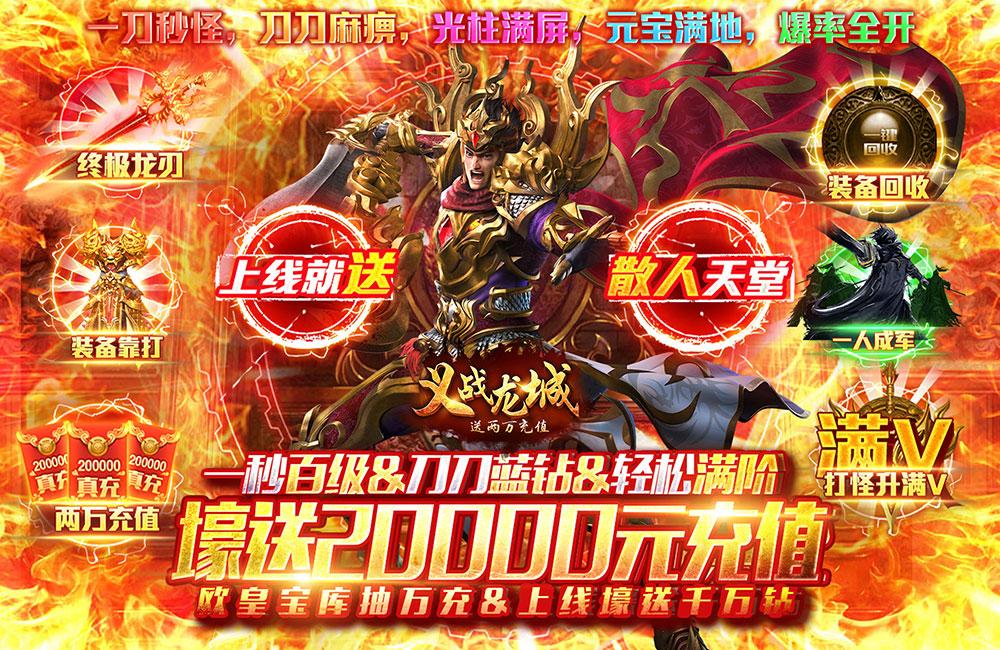 经典传奇RPG《义战龙城(送两万充值)》2021/9/25 8:00首发