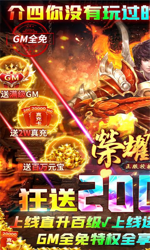 荣耀霸业(送GM2万充)