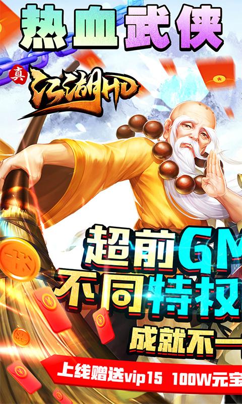真江湖HD(GM管理玩法)