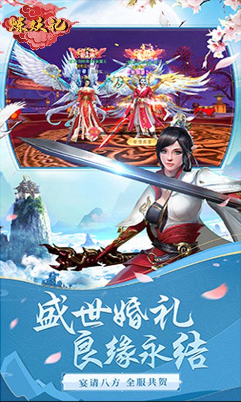 炼妖记(红包福利版)游戏截图1