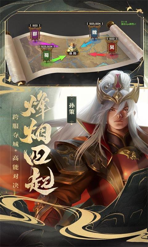 少年三国志:零(畅玩版)游戏截图1