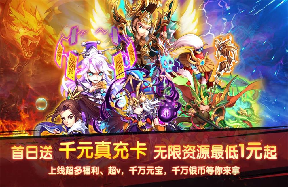 三国题材的萌系画风的卡牌《斗魂(1元无限特权)》2021/9/28 8:50首发