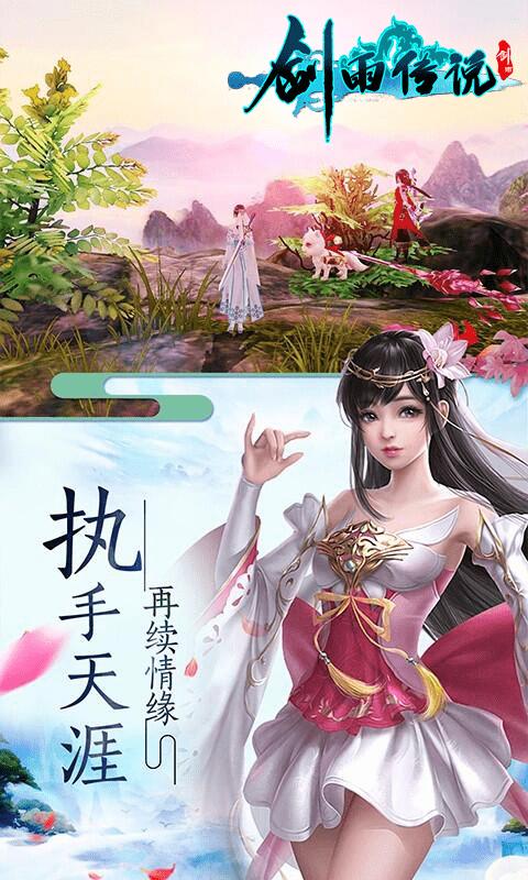 剑雨传说游戏截图1