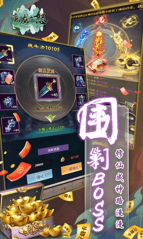 魔龙之怒(开局满GM)游戏截图1