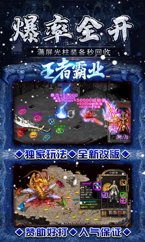 王者霸业(新冰雪三国)游戏截图1