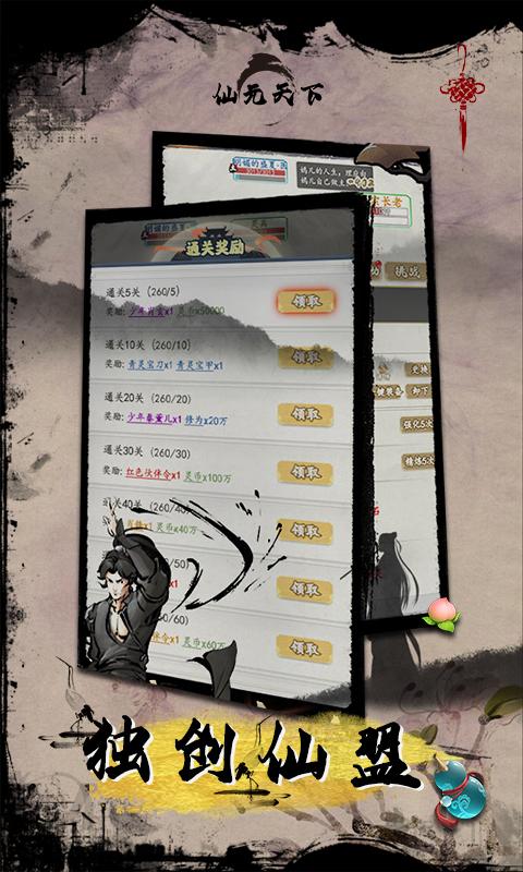 仙元天下(文字修真)游戏截图1