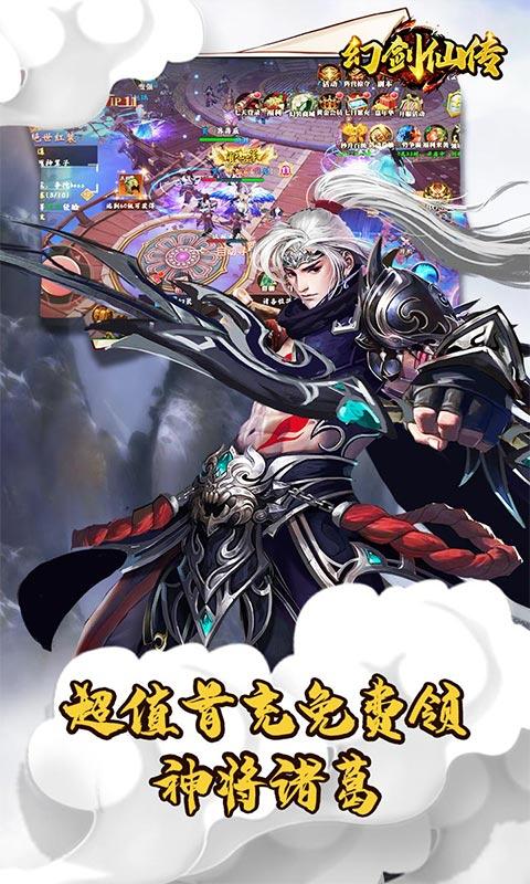 幻剑仙传(国战版)游戏截图1