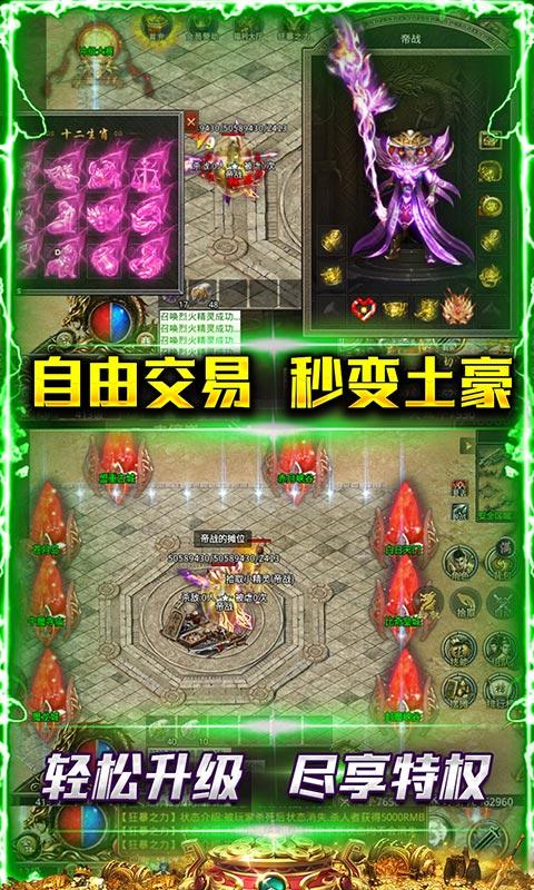 帝战(热血高爆版)游戏截图1