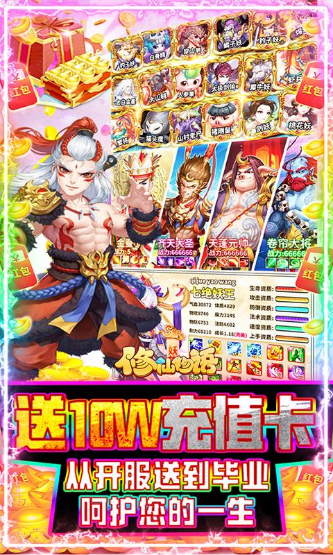 修仙物语(0氪送神兽)游戏截图1