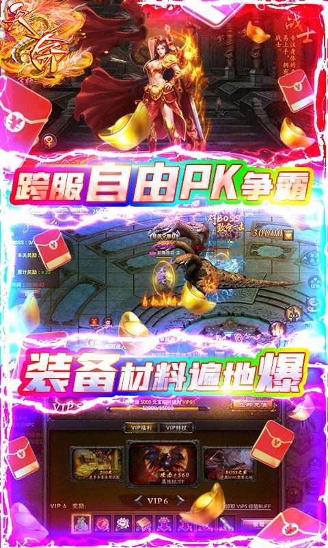 天命(送40米大宝剑)游戏截图1