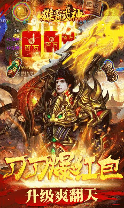 雄霸武神(狂砍百万充值)游戏截图1