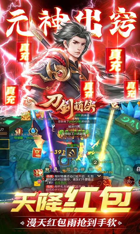 刀剑萌侠(超V十万充)
