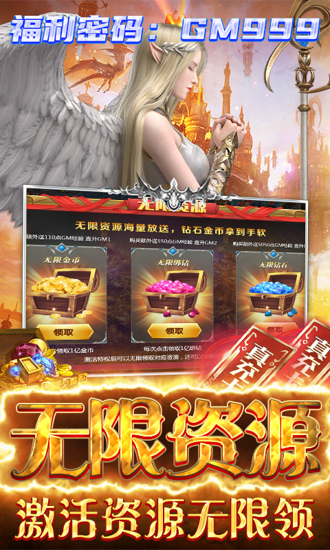 仙魔神迹(无限制GM版)游戏截图1