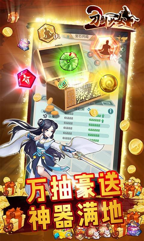 刀剑少女2(送万充万抽)游戏截图1