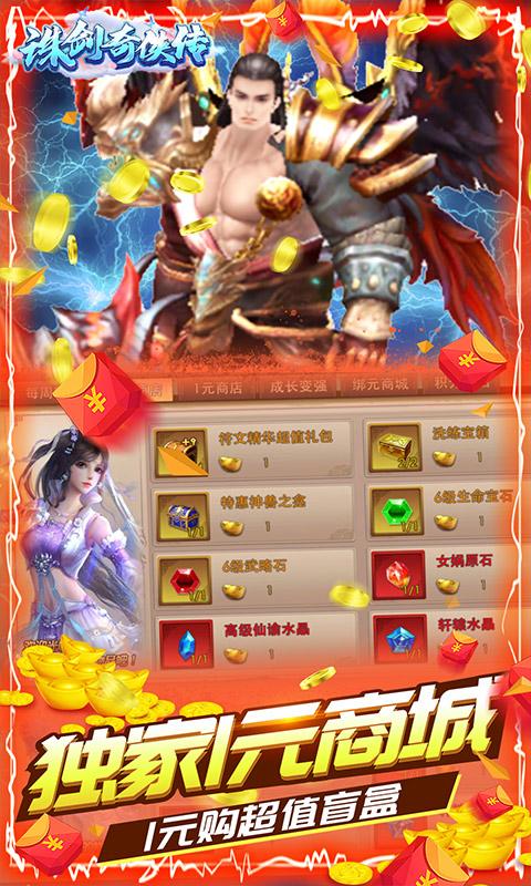 诛剑奇侠传(无限货币无限抽)游戏截图1