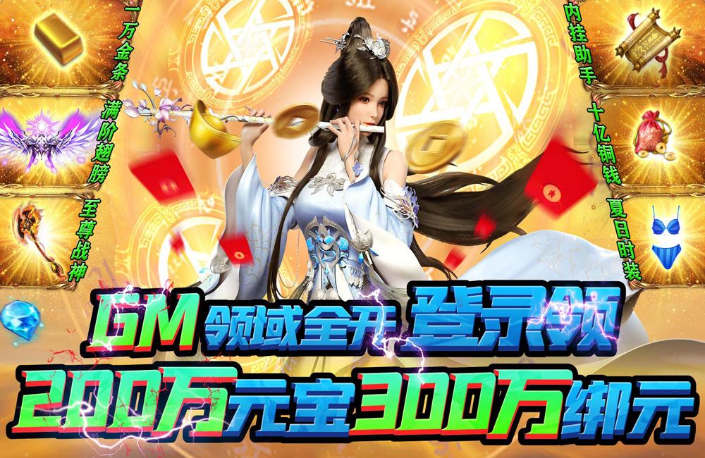 GM模式的仙侠冒险《逆苍穹(百万GM版)》2021/10/15 9:00首发