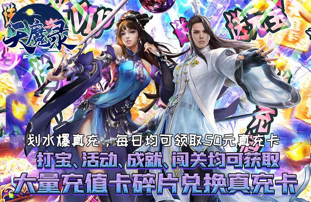 国风写实的仙侠RPG《天魔录(划水爆真充)》2021/10/14 9:00首发