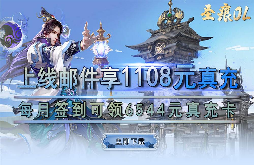 画面精美的仙侠MMORPG《圣痕OL(送7898元真充)》2021/10/16 9:30首发