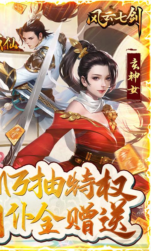风云七剑(GM万抽特权)